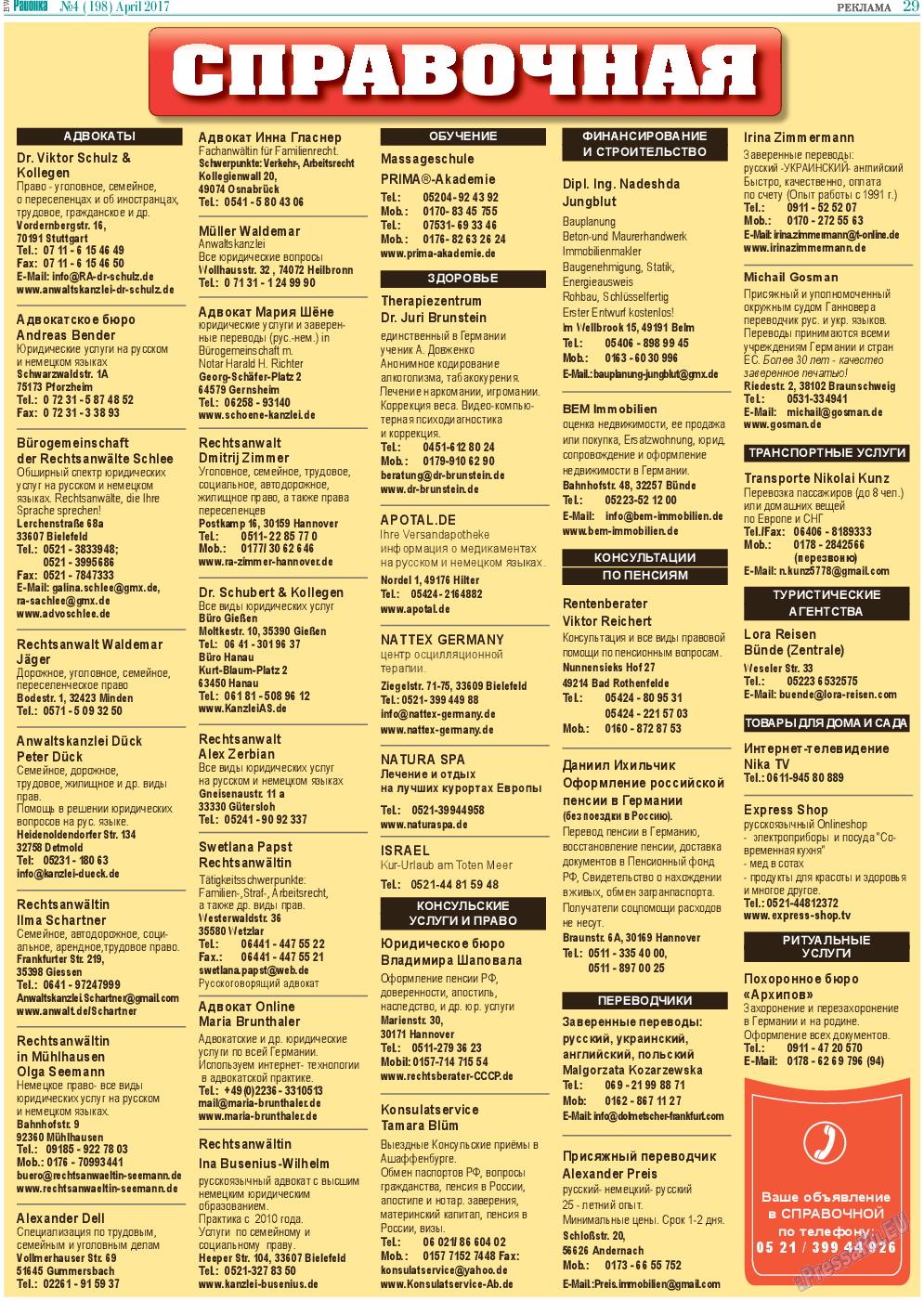 Районка-West (газета). 2017 год, номер 4, стр. 29