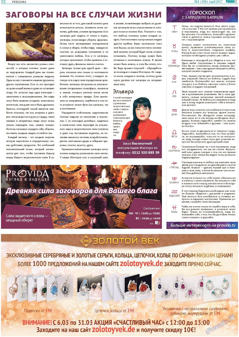 Районка-West (газета). 2017 год, номер 4, стр. 32
