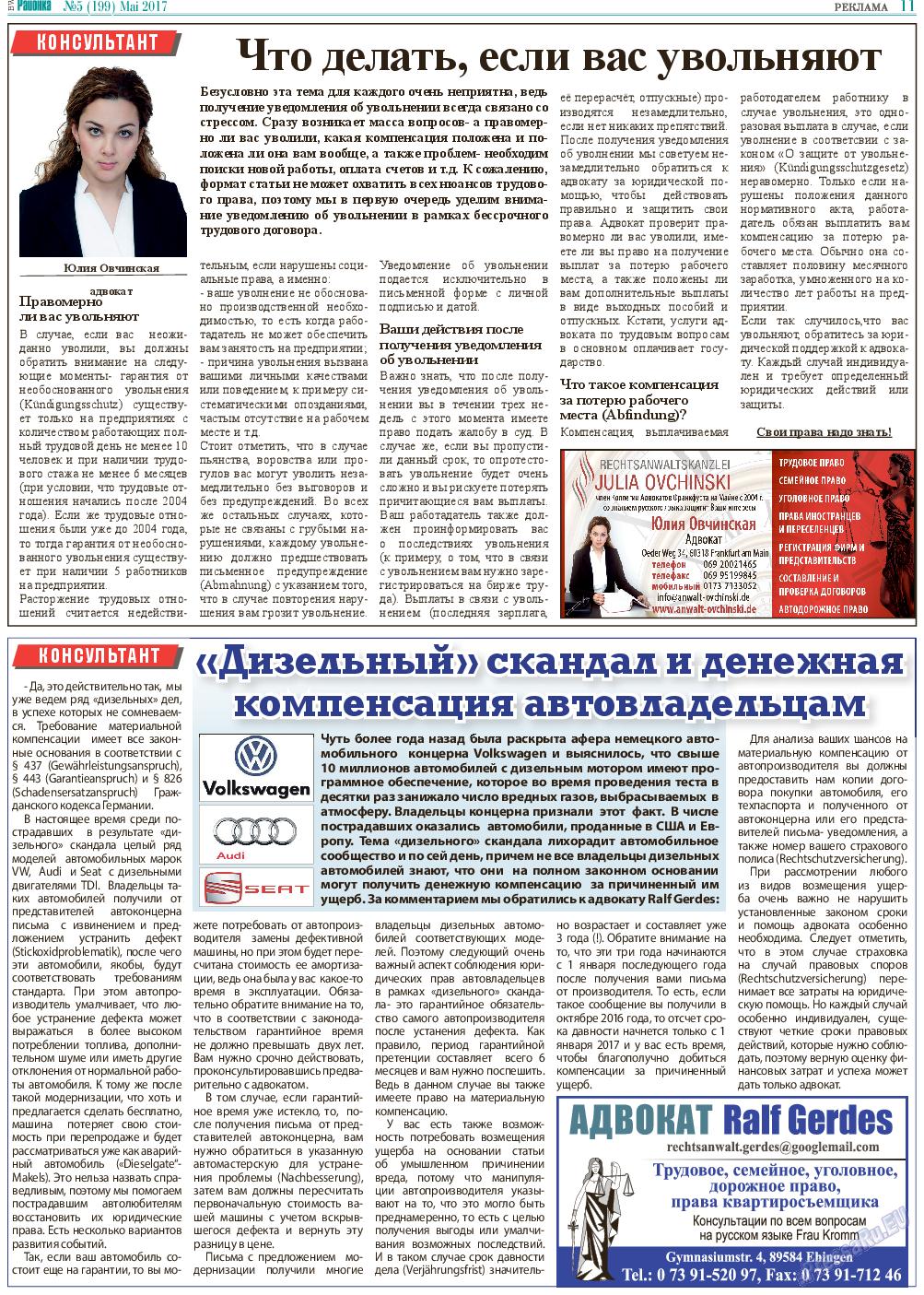 Районка-West (газета). 2017 год, номер 5, стр. 11