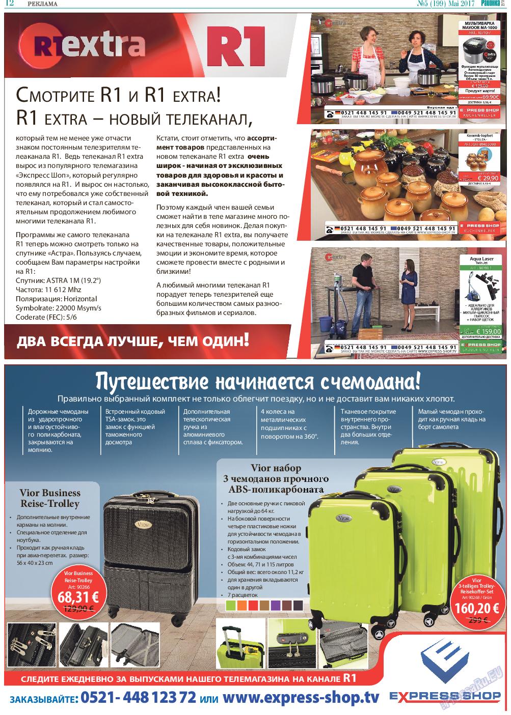 Районка-West (газета). 2017 год, номер 5, стр. 12