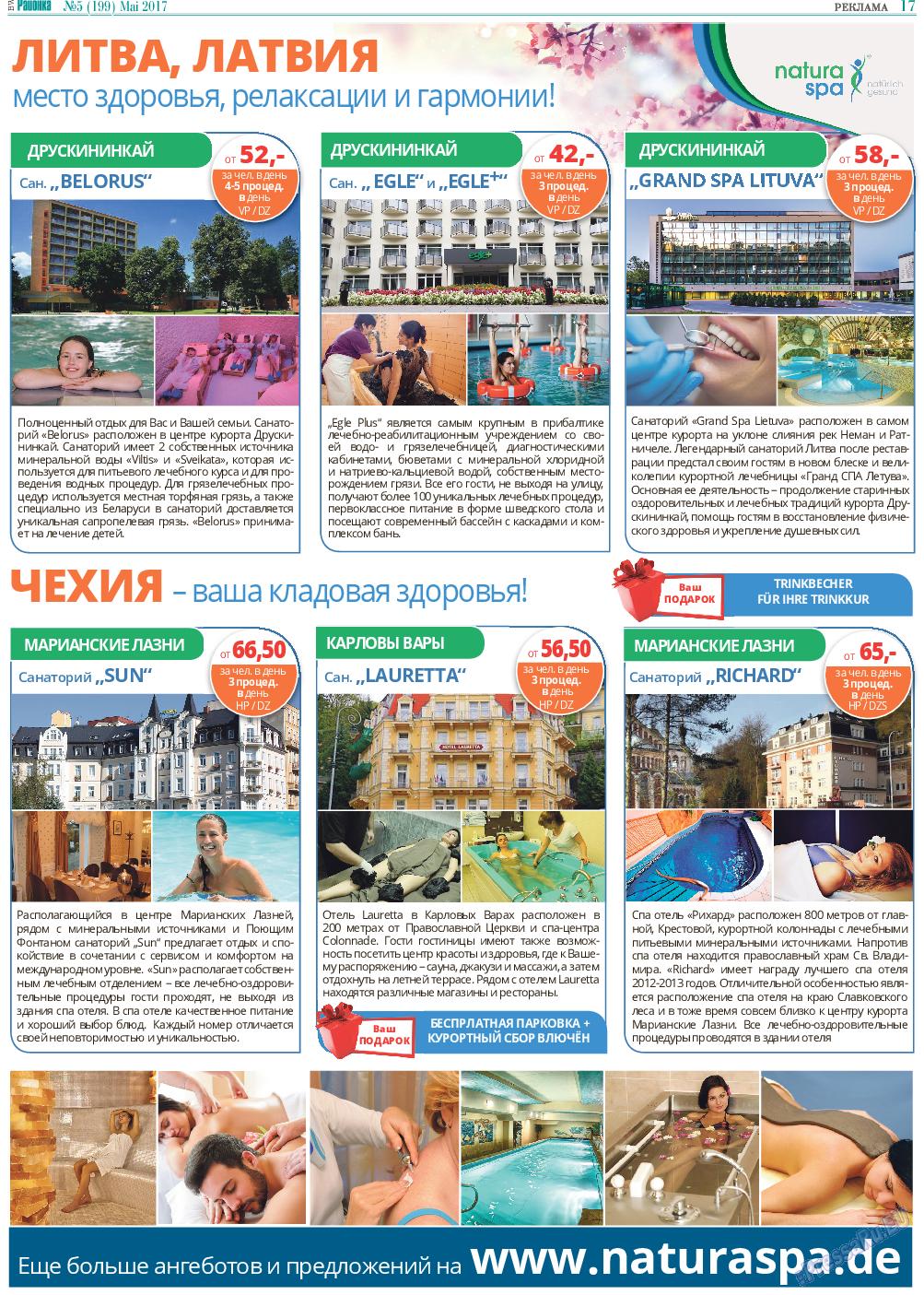 Районка-West (газета). 2017 год, номер 5, стр. 17