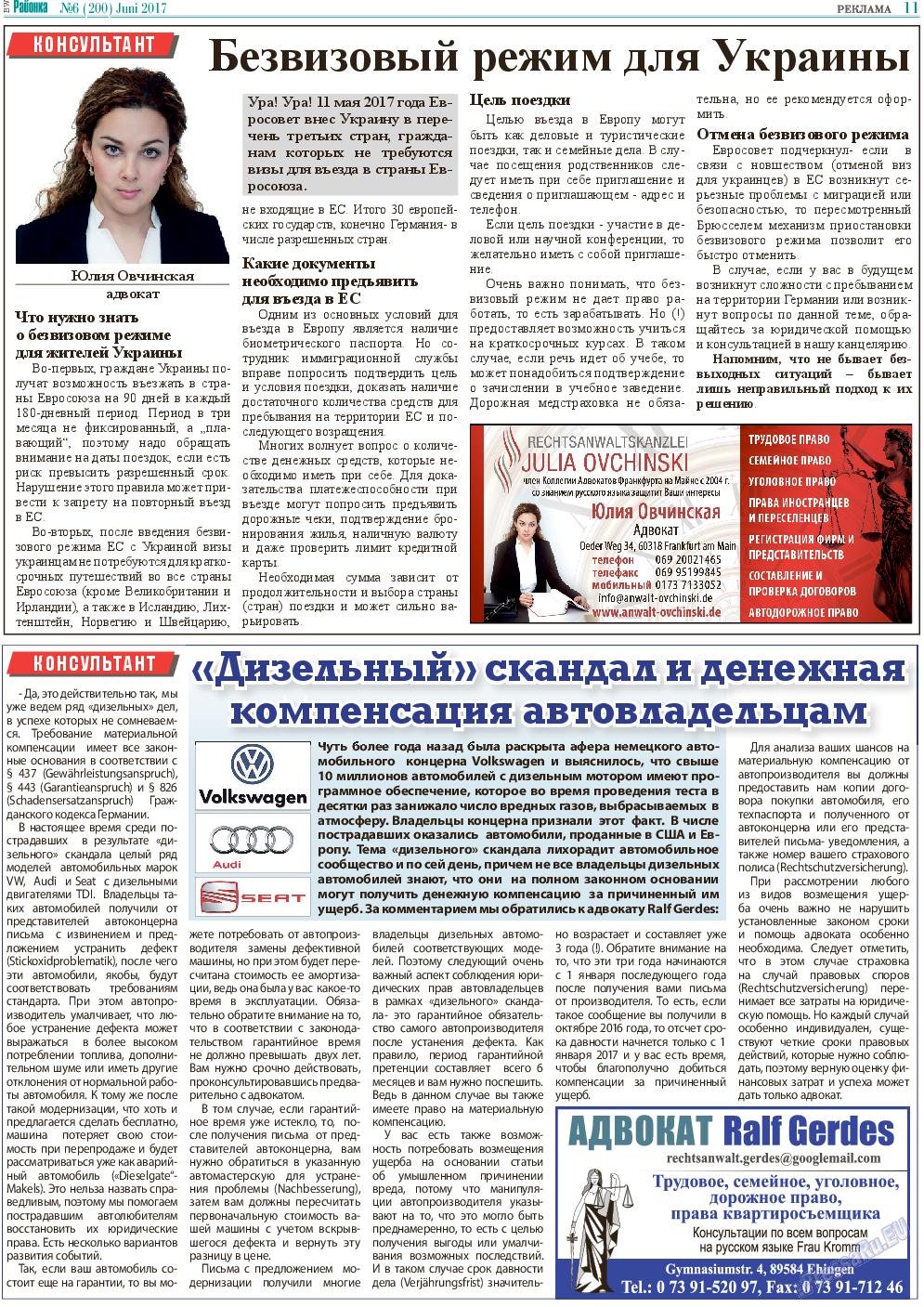 Районка-West (газета). 2017 год, номер 6, стр. 11