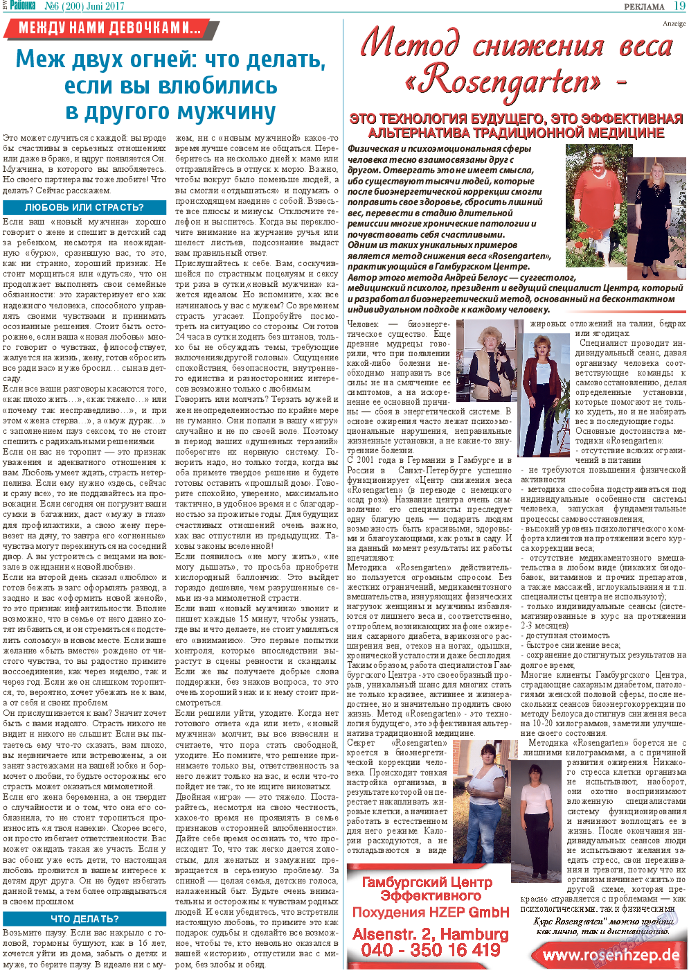 Районка-West (газета). 2017 год, номер 6, стр. 19