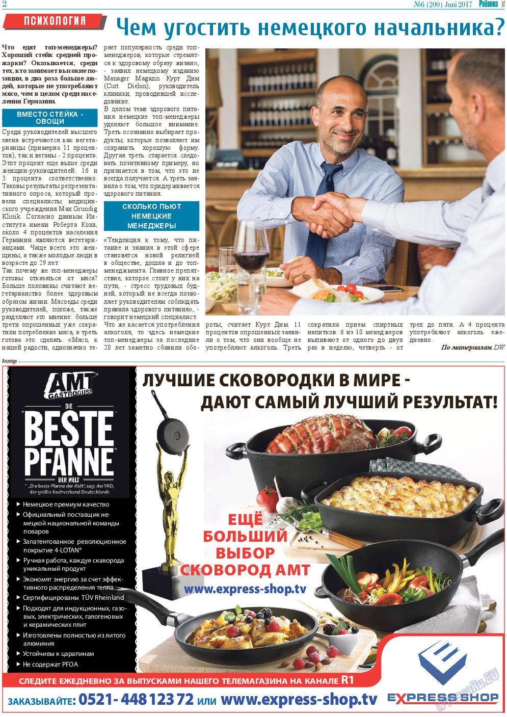 Районка-West (газета). 2017 год, номер 6, стр. 2