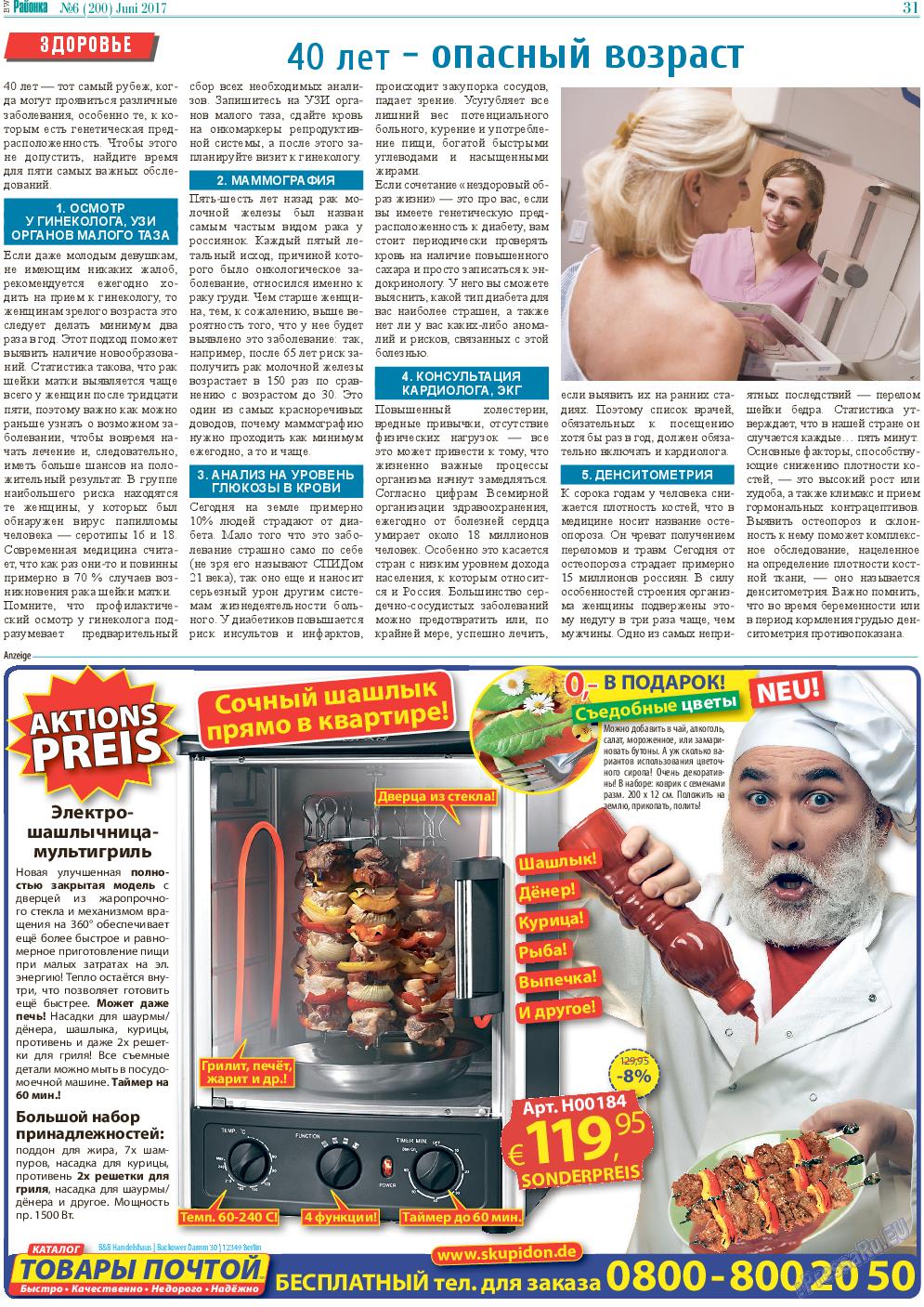 Районка-West (газета). 2017 год, номер 6, стр. 31