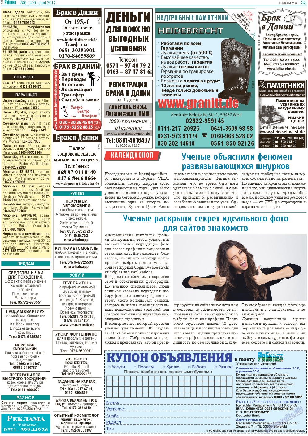 Районка-West (газета). 2017 год, номер 6, стр. 35