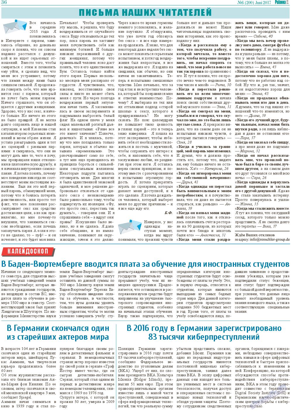 Районка-West (газета). 2017 год, номер 6, стр. 36