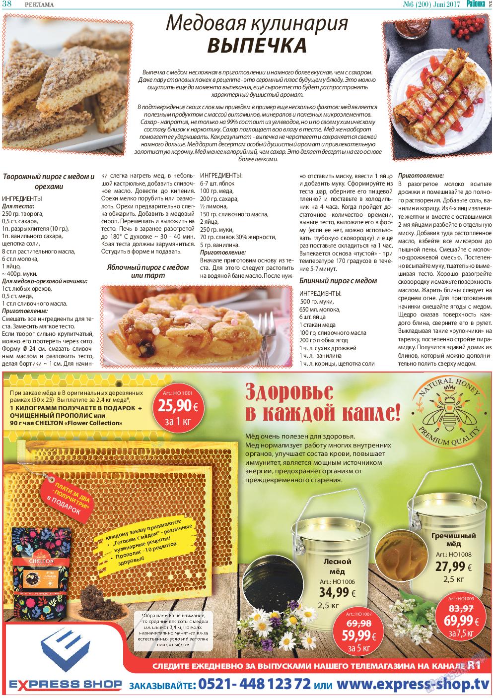 Районка-West (газета). 2017 год, номер 6, стр. 38