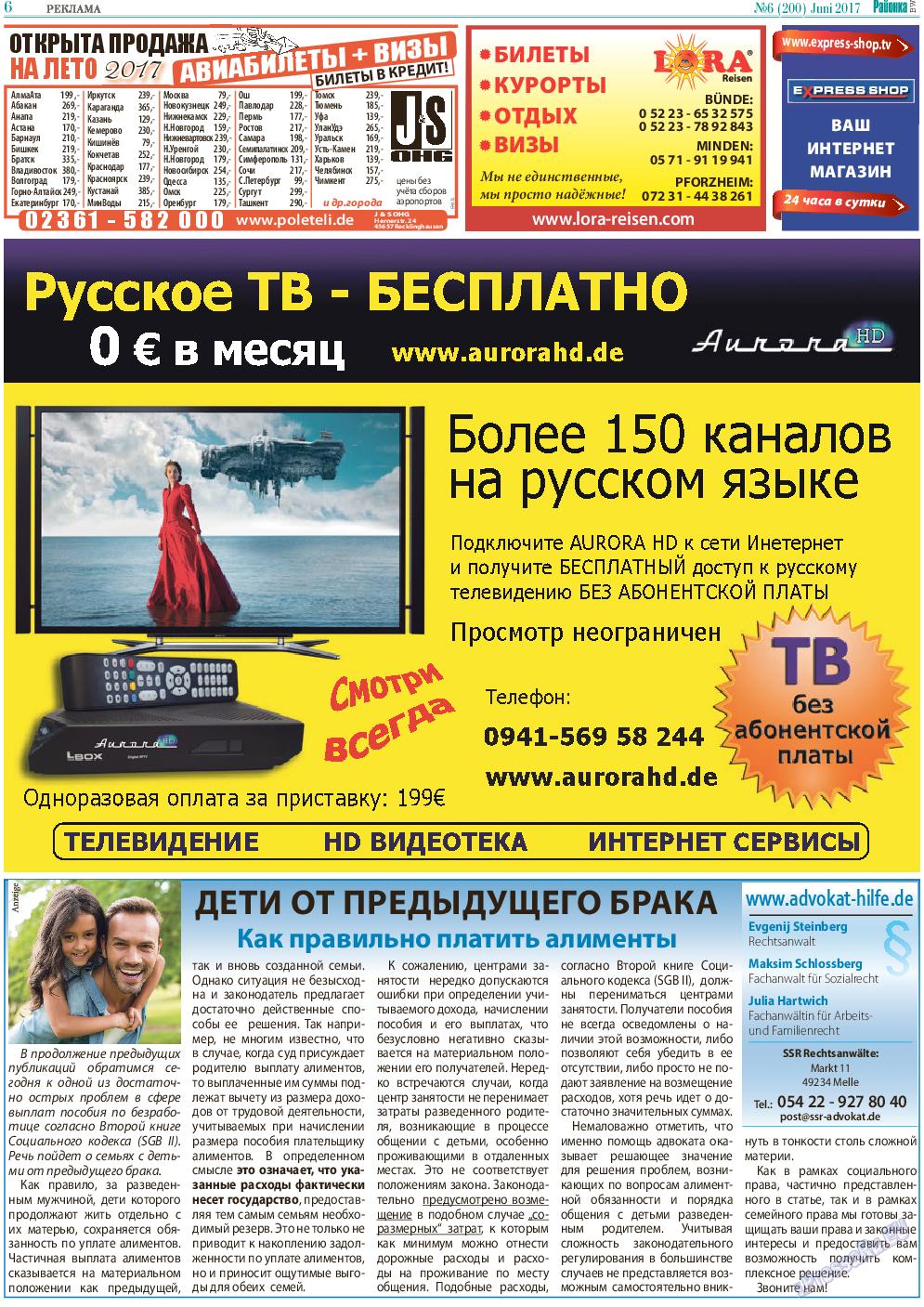Районка-West (газета). 2017 год, номер 6, стр. 6
