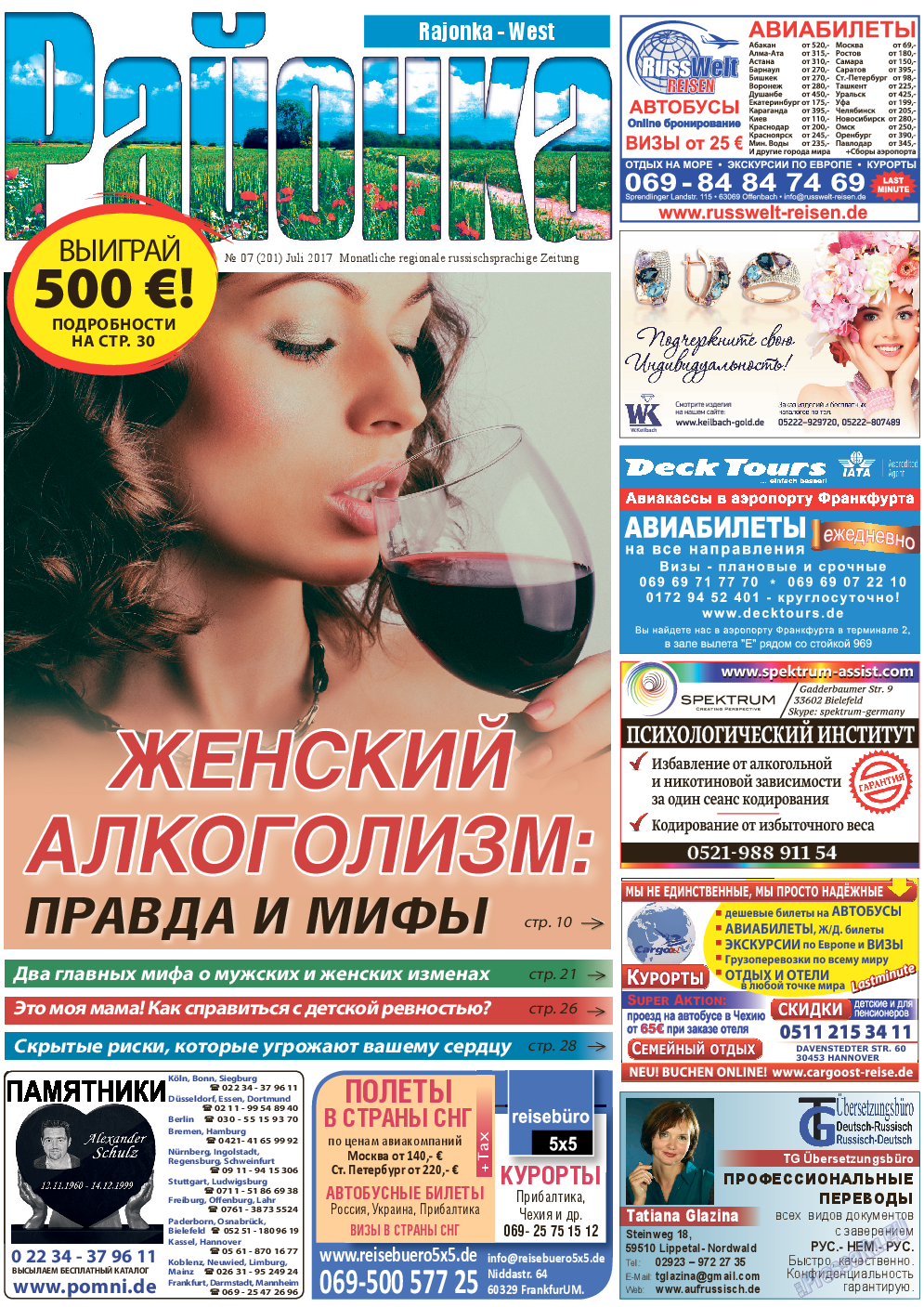 Районка-West (газета). 2017 год, номер 7, стр. 1