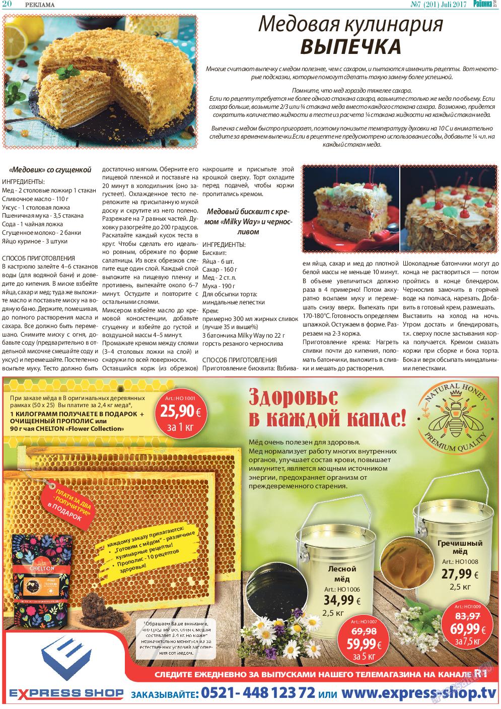Районка-West (газета). 2017 год, номер 7, стр. 20