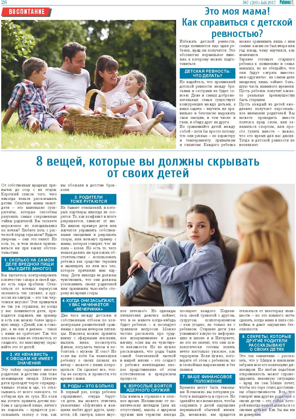 Районка-West (газета). 2017 год, номер 7, стр. 26