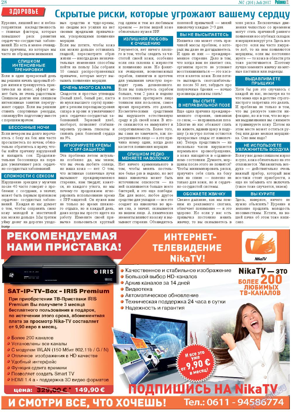 Районка-West (газета). 2017 год, номер 7, стр. 28