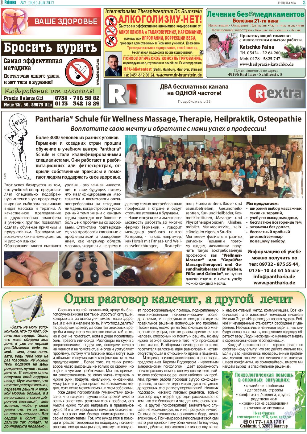 Районка-West (газета). 2017 год, номер 7, стр. 3