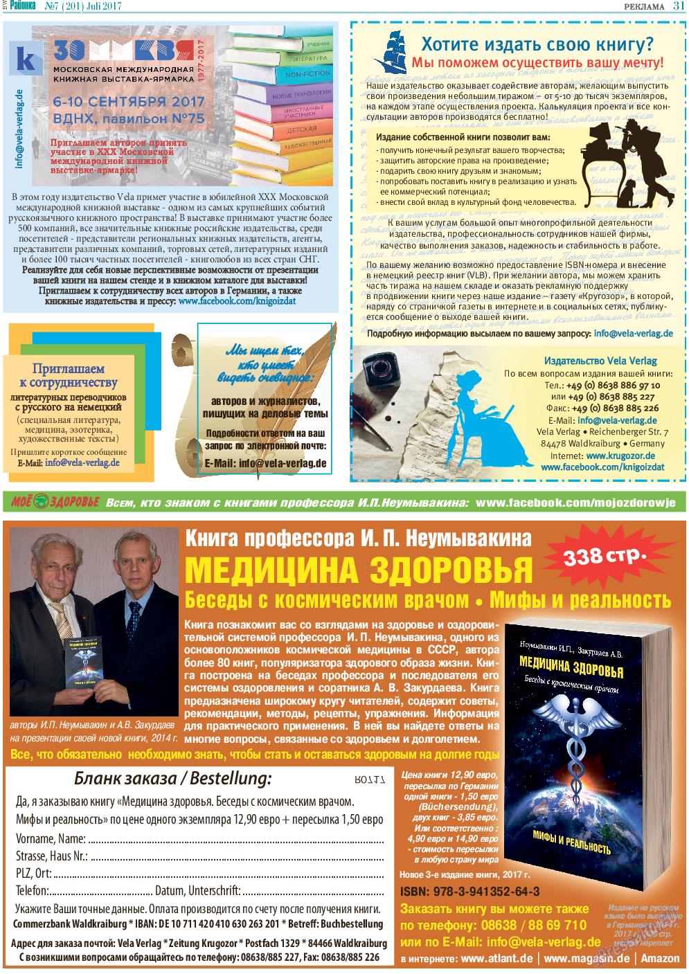 Районка-West (газета). 2017 год, номер 7, стр. 31