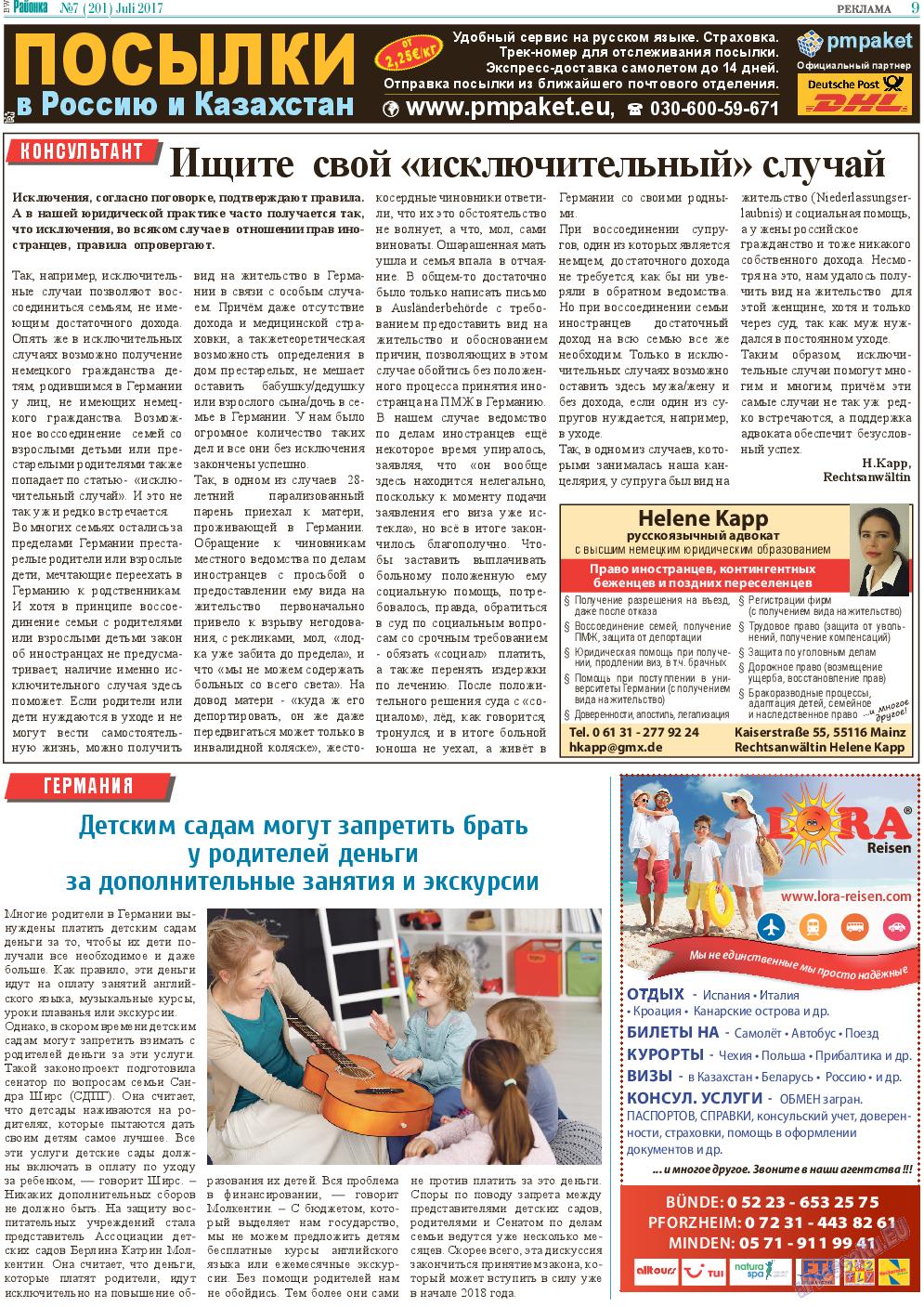 Районка-West (газета). 2017 год, номер 7, стр. 9