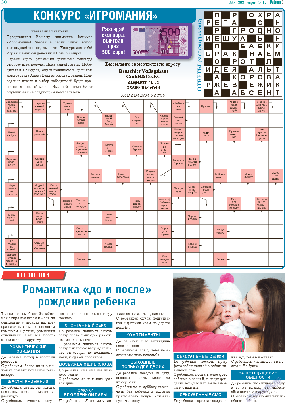 Районка-West (газета). 2017 год, номер 8, стр. 30