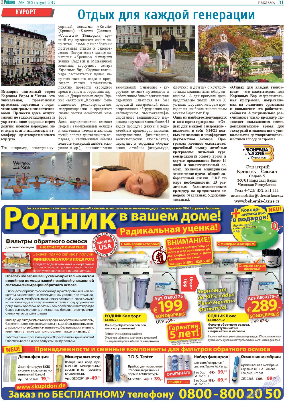 Районка-West (газета). 2017 год, номер 8, стр. 31