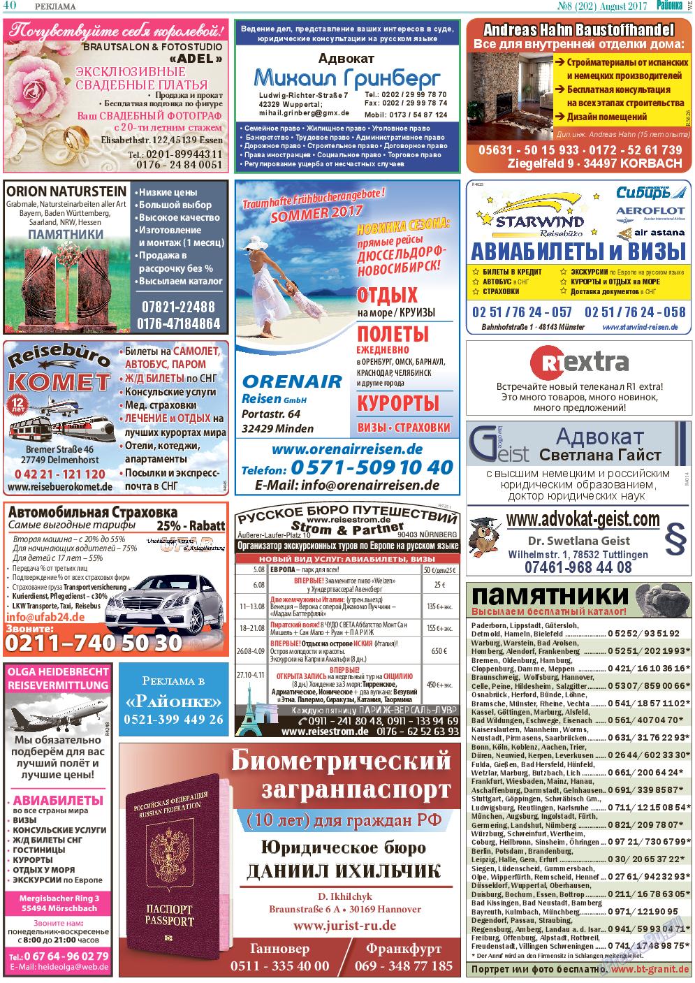 Районка-West (газета). 2017 год, номер 8, стр. 40