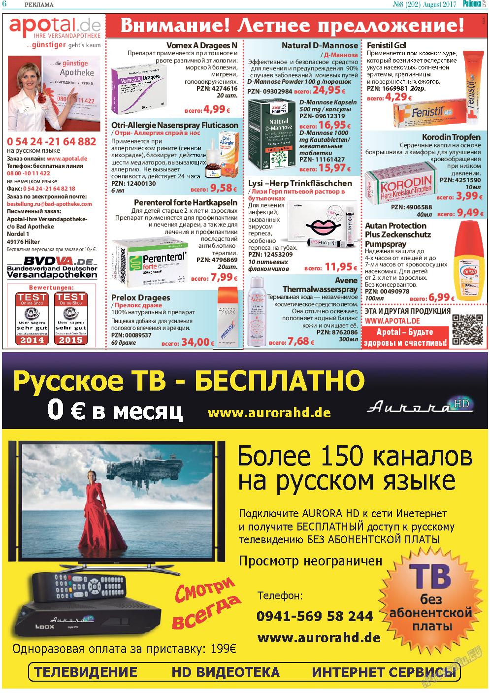Районка-West (газета). 2017 год, номер 8, стр. 6