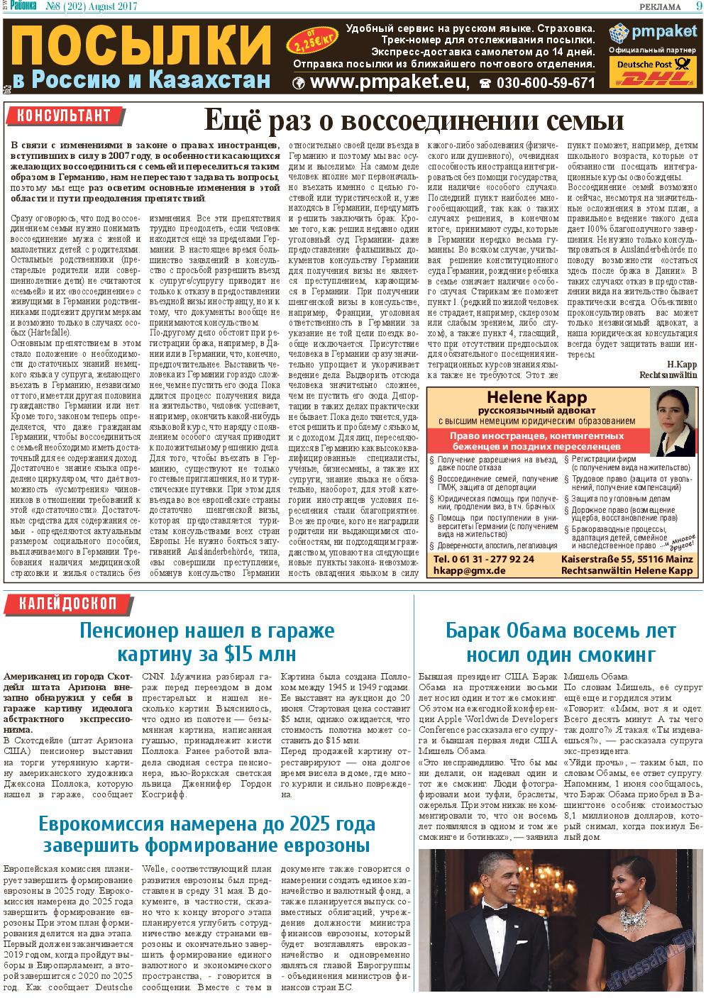 Районка-West (газета). 2017 год, номер 8, стр. 9