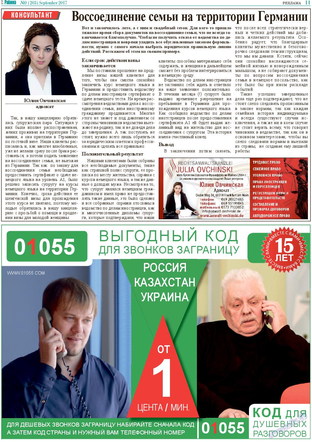 Районка-West (газета). 2017 год, номер 9, стр. 11