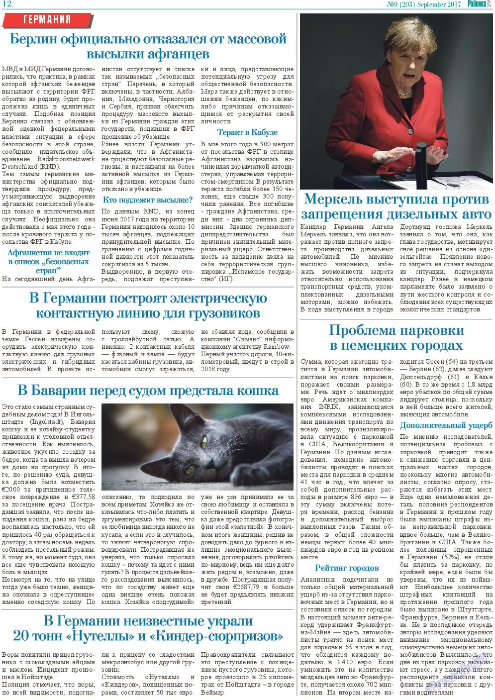 Районка-West (газета). 2017 год, номер 9, стр. 12