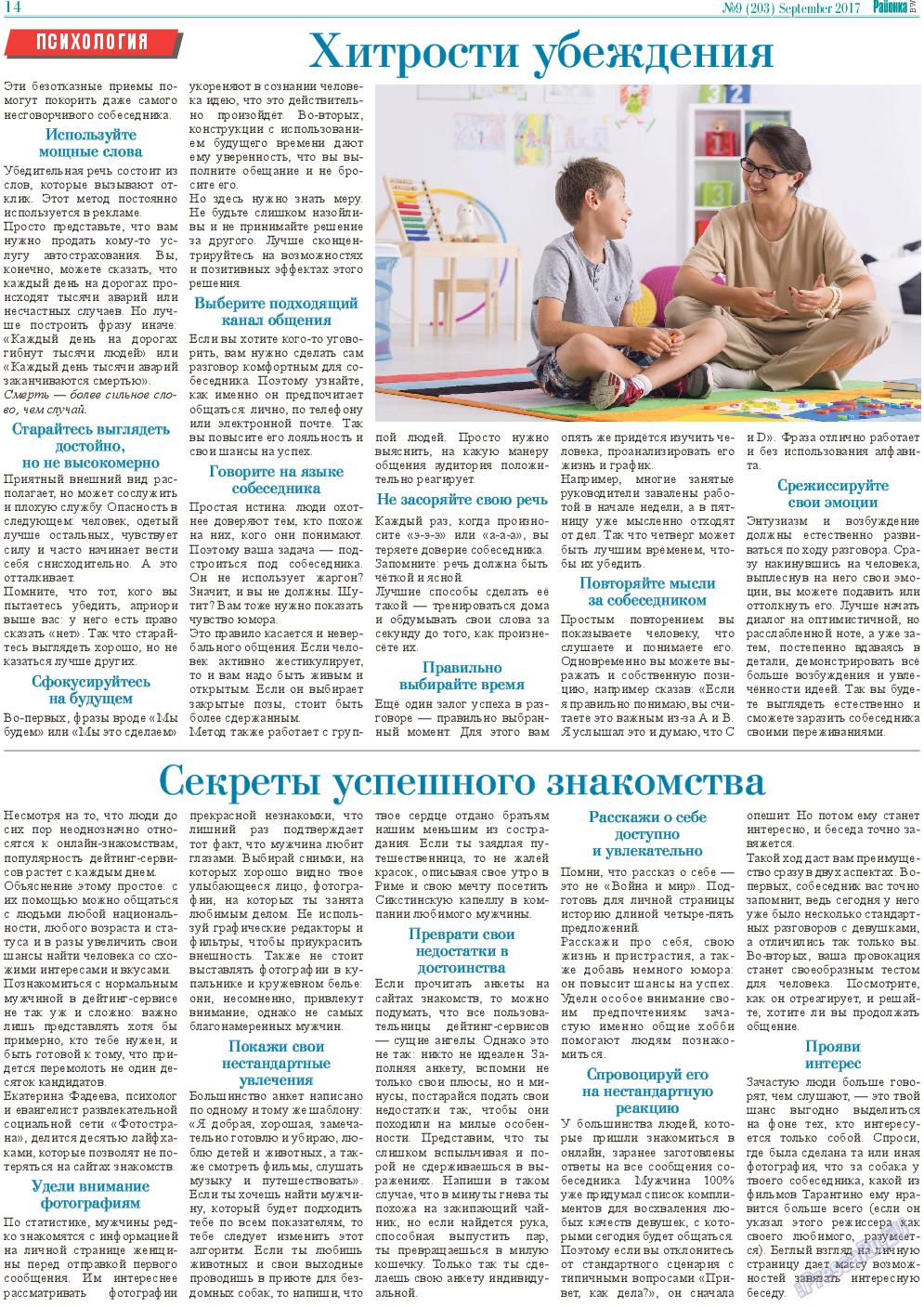 Районка-West (газета). 2017 год, номер 9, стр. 14