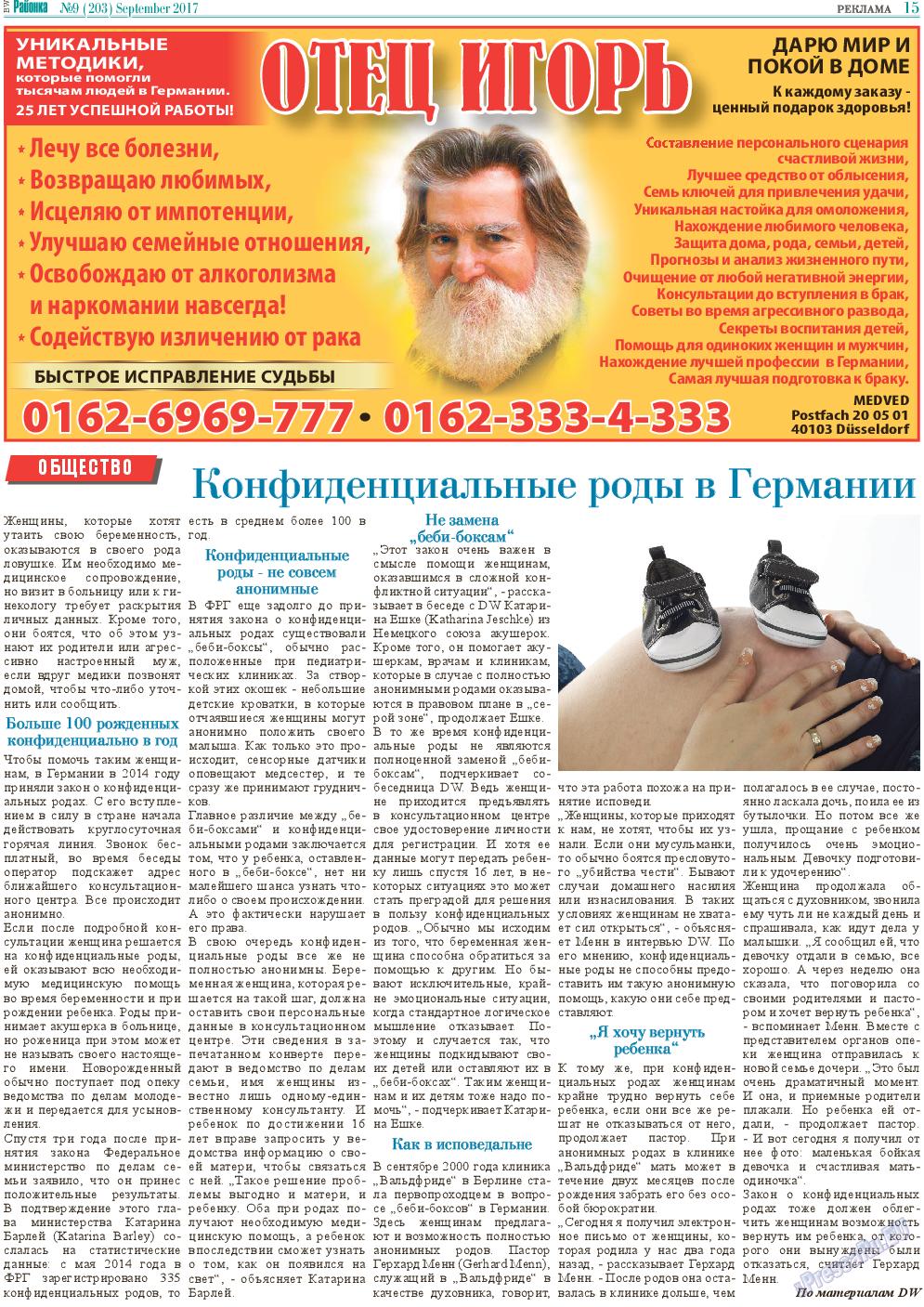 Районка-West (газета). 2017 год, номер 9, стр. 15