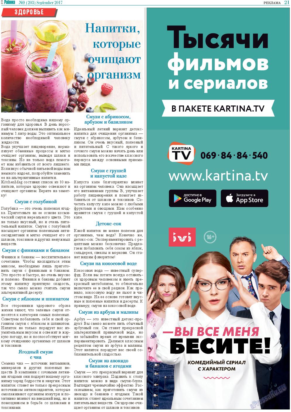 Районка-West (газета). 2017 год, номер 9, стр. 21