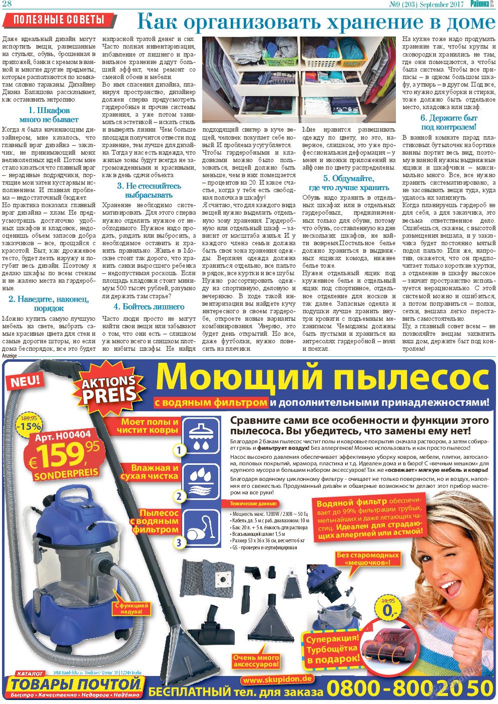 Районка-West (газета). 2017 год, номер 9, стр. 28