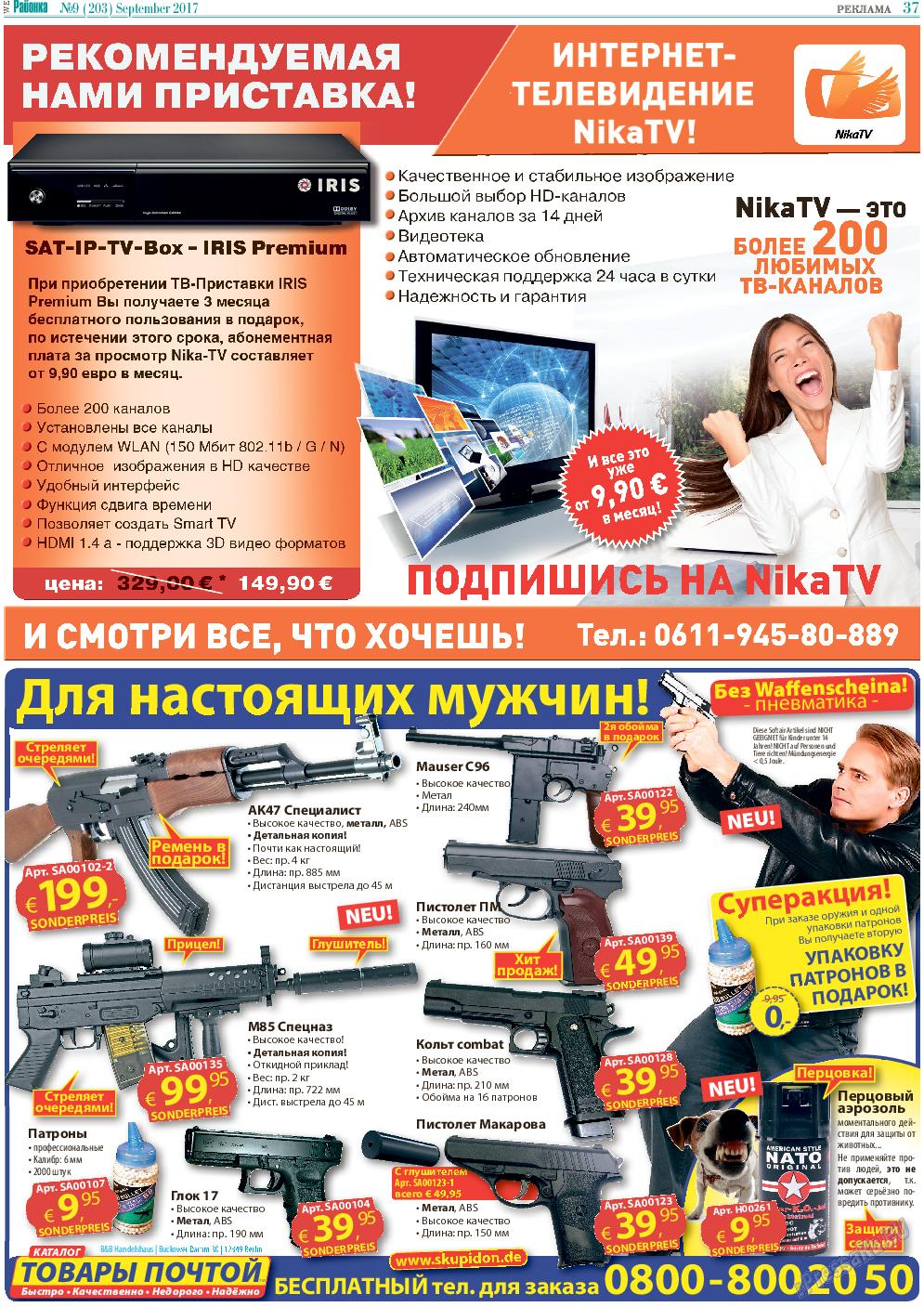 Районка-West (газета). 2017 год, номер 9, стр. 37