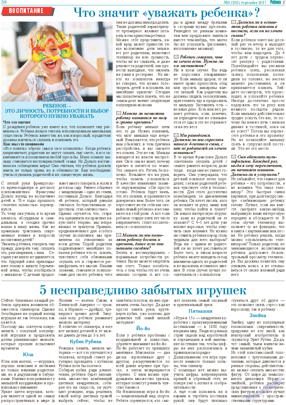 Районка-West (газета). 2017 год, номер 9, стр. 38