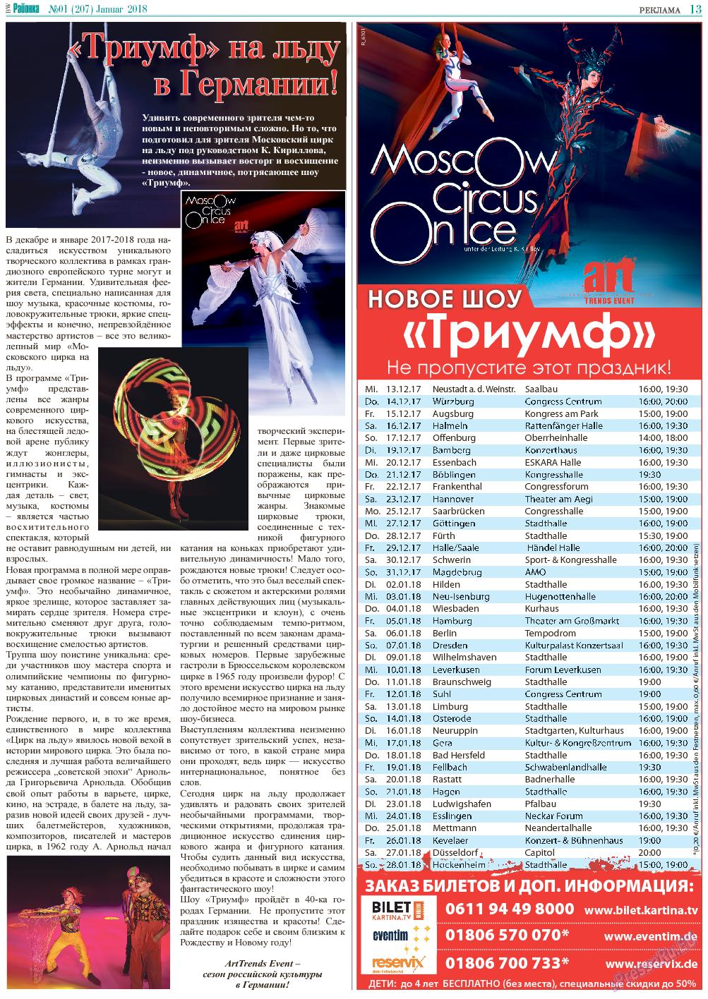 Районка-West (газета). 2018 год, номер 1, стр. 13
