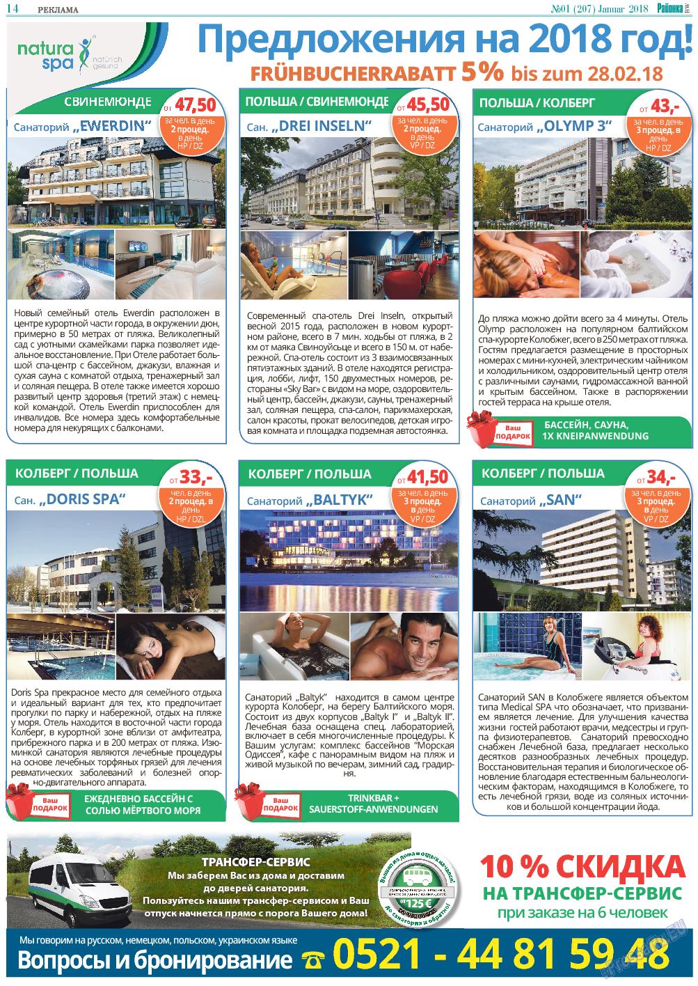 Районка-West (газета). 2018 год, номер 1, стр. 14