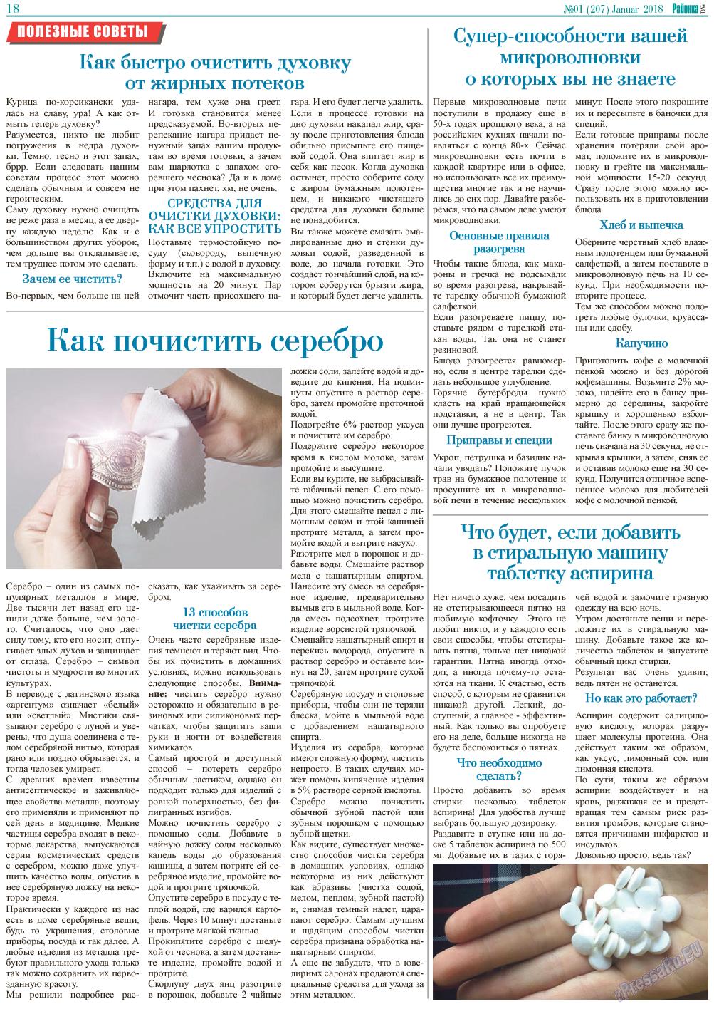 Районка-West (газета). 2018 год, номер 1, стр. 18
