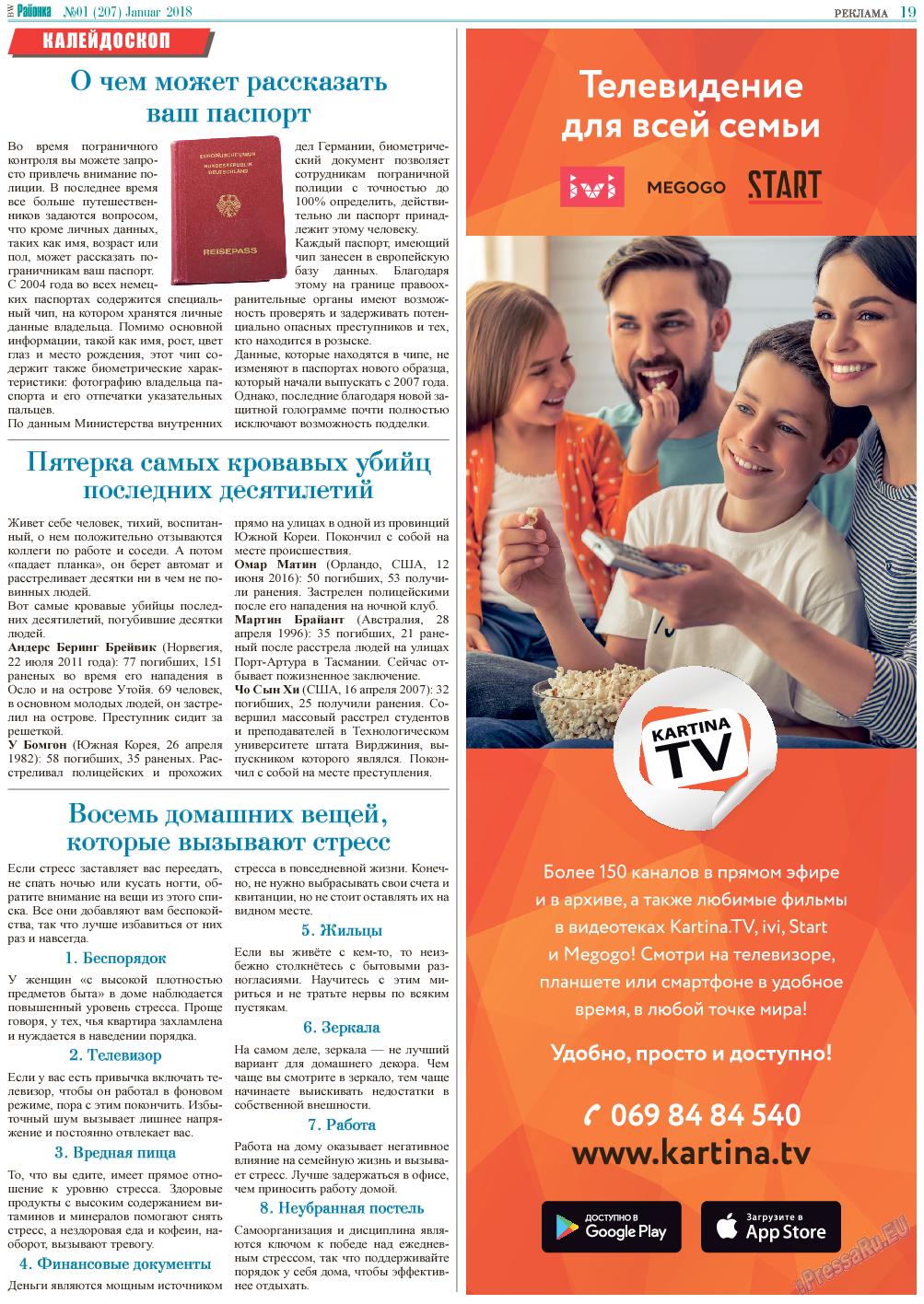 Районка-West (газета). 2018 год, номер 1, стр. 19