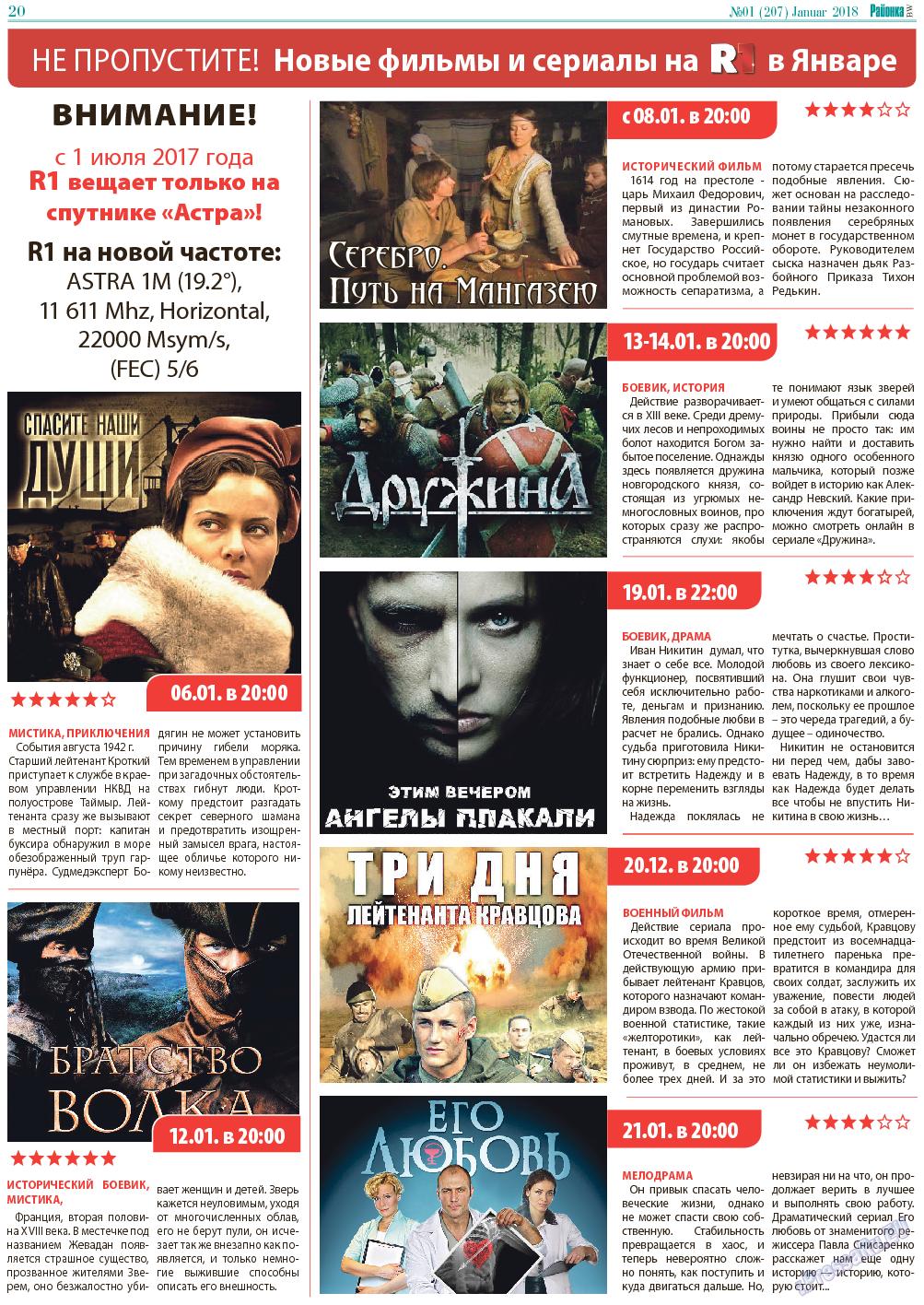 Районка-West (газета). 2018 год, номер 1, стр. 20