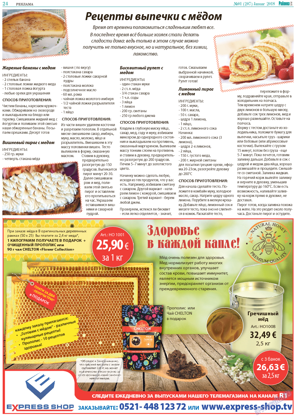 Районка-West (газета). 2018 год, номер 1, стр. 24