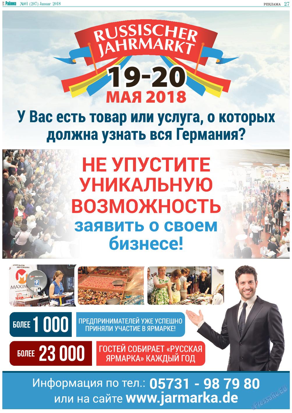 Районка-West (газета). 2018 год, номер 1, стр. 27