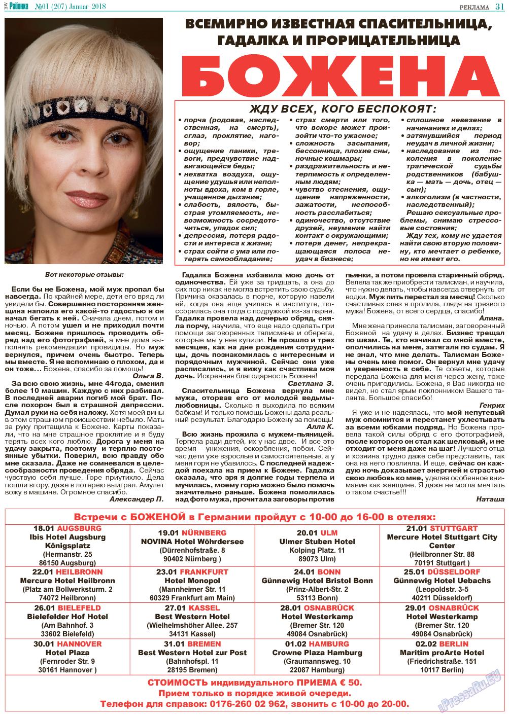 Районка-West (газета). 2018 год, номер 1, стр. 31
