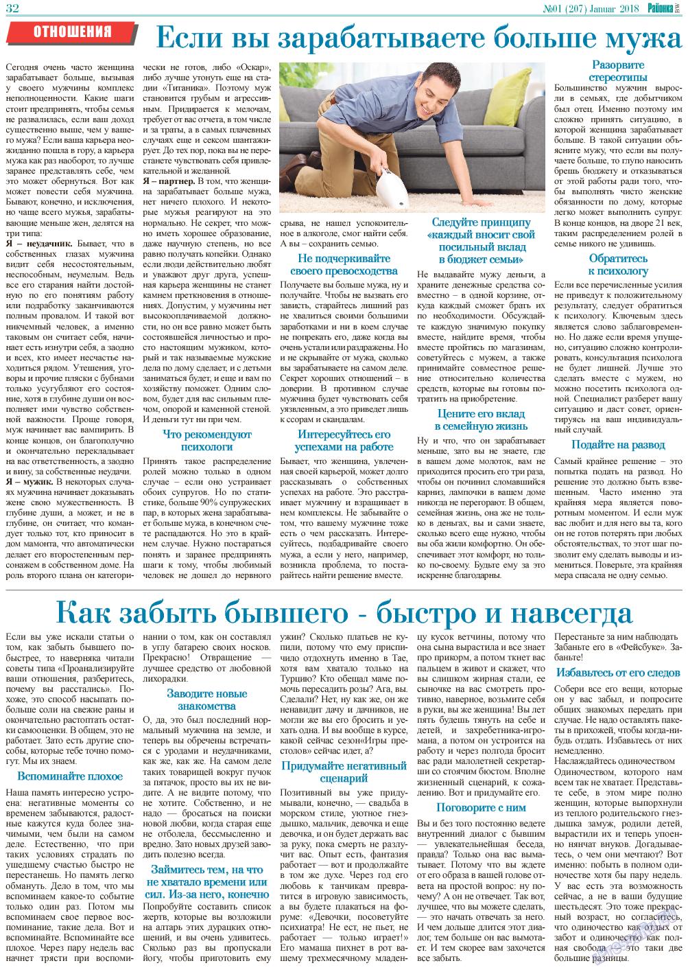 Районка-West (газета). 2018 год, номер 1, стр. 32