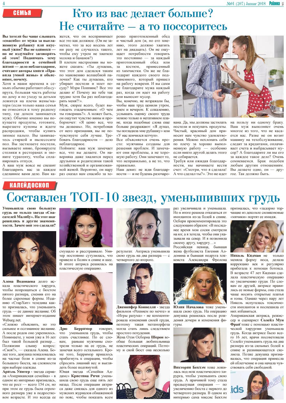 Районка-West (газета). 2018 год, номер 1, стр. 4