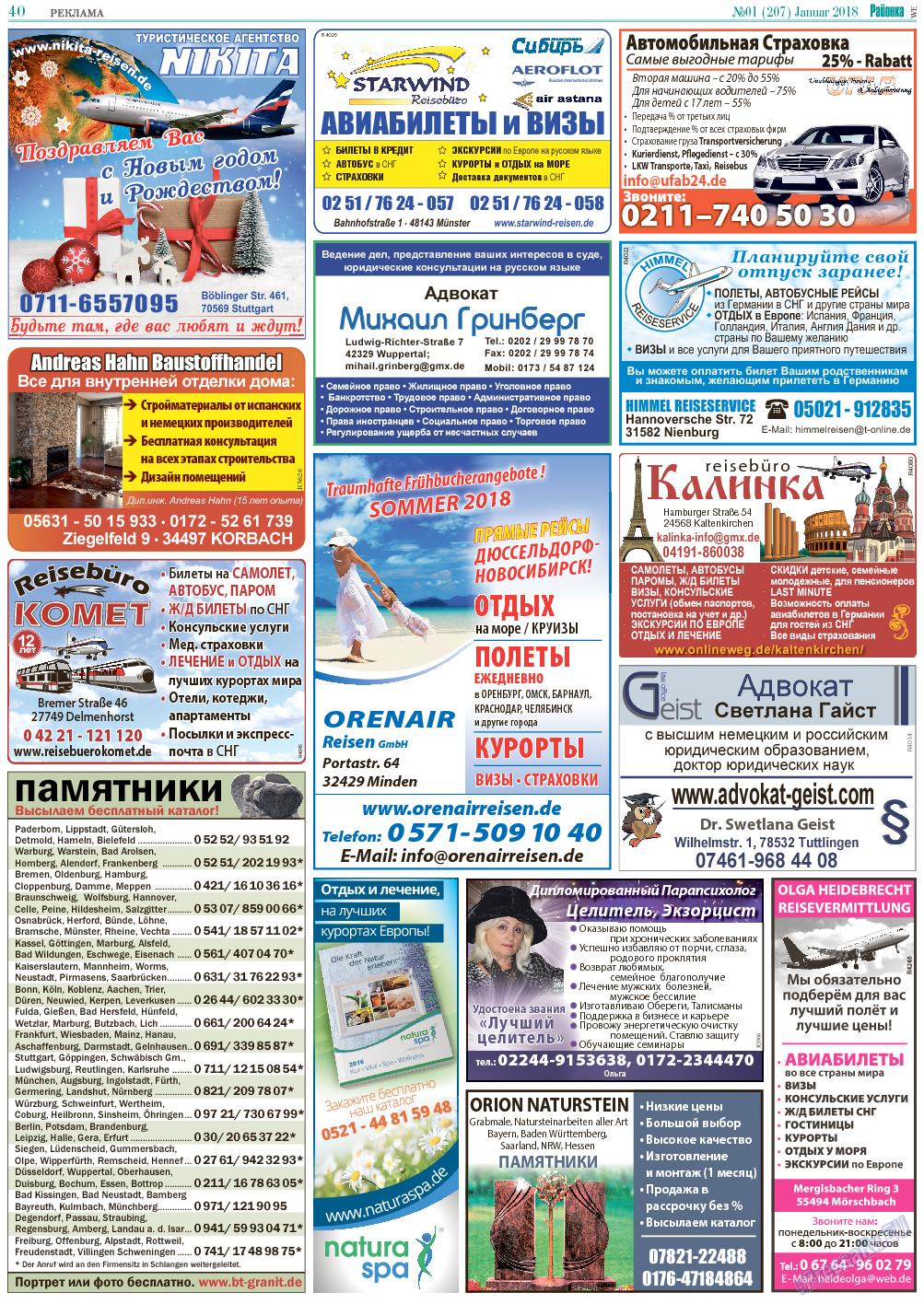 Районка-West (газета). 2018 год, номер 1, стр. 40