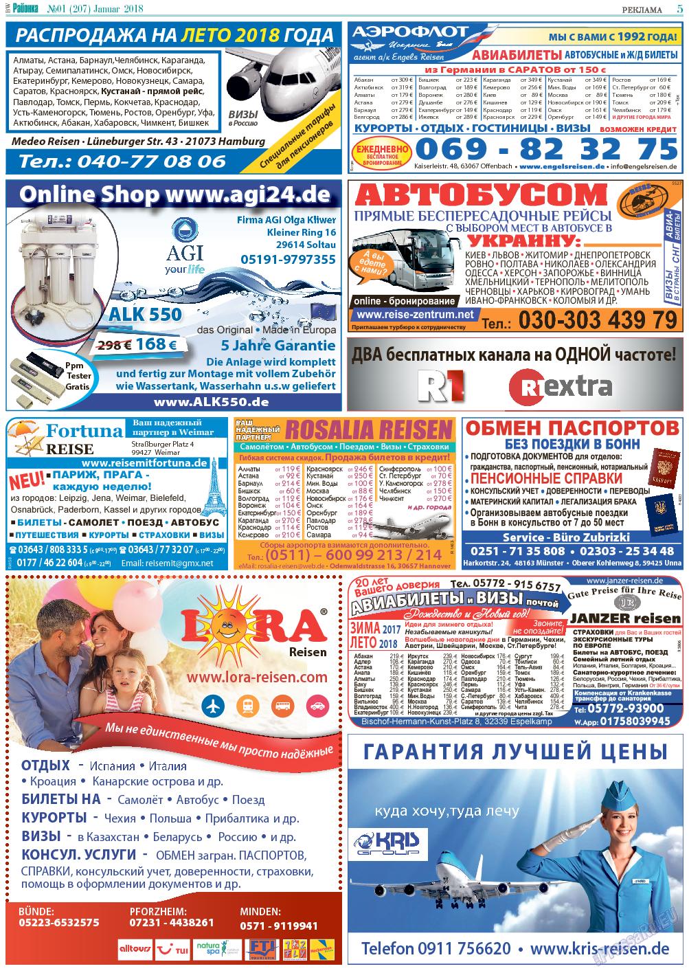 Районка-West (газета). 2018 год, номер 1, стр. 5