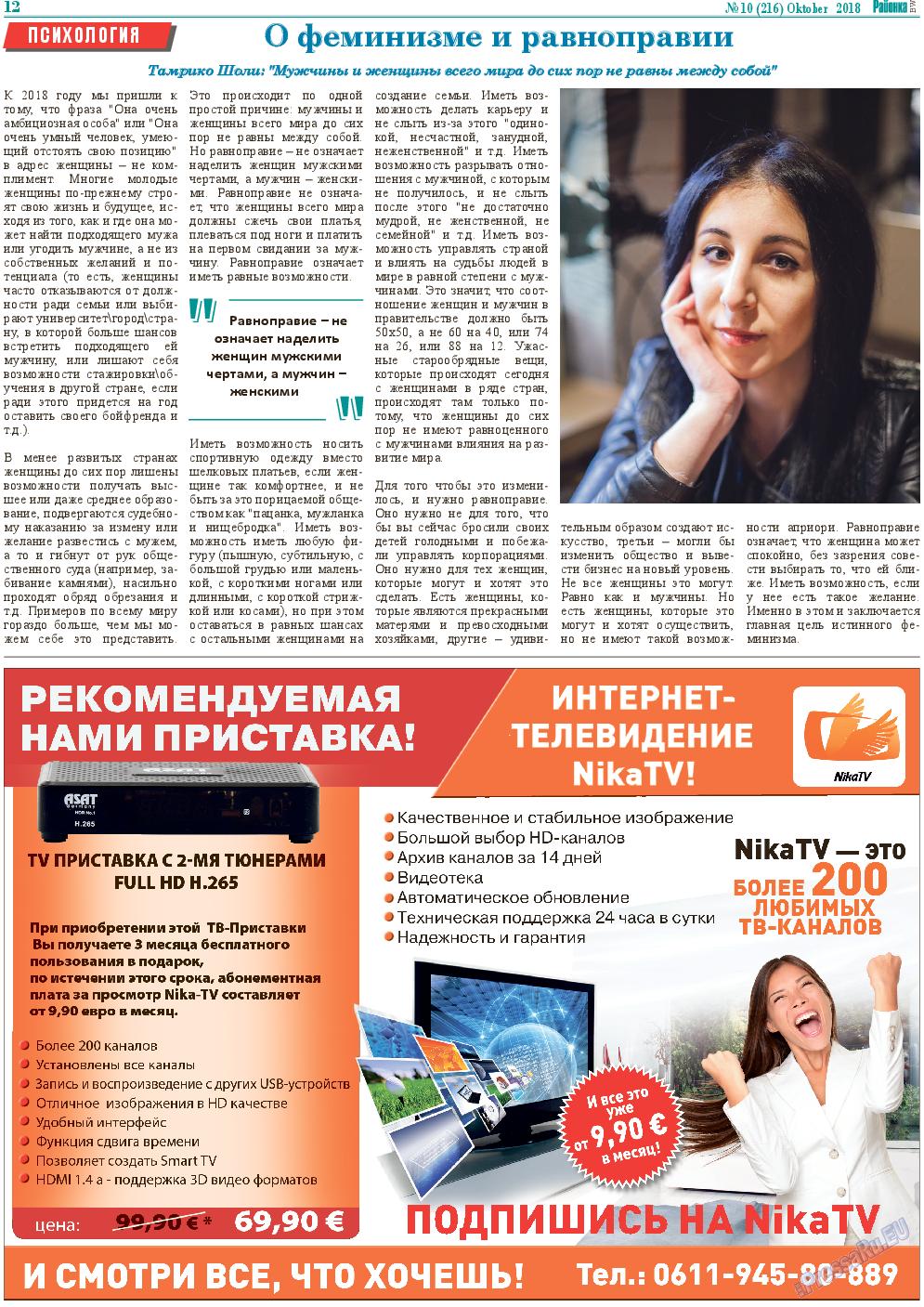 Районка-West (газета). 2018 год, номер 10, стр. 12