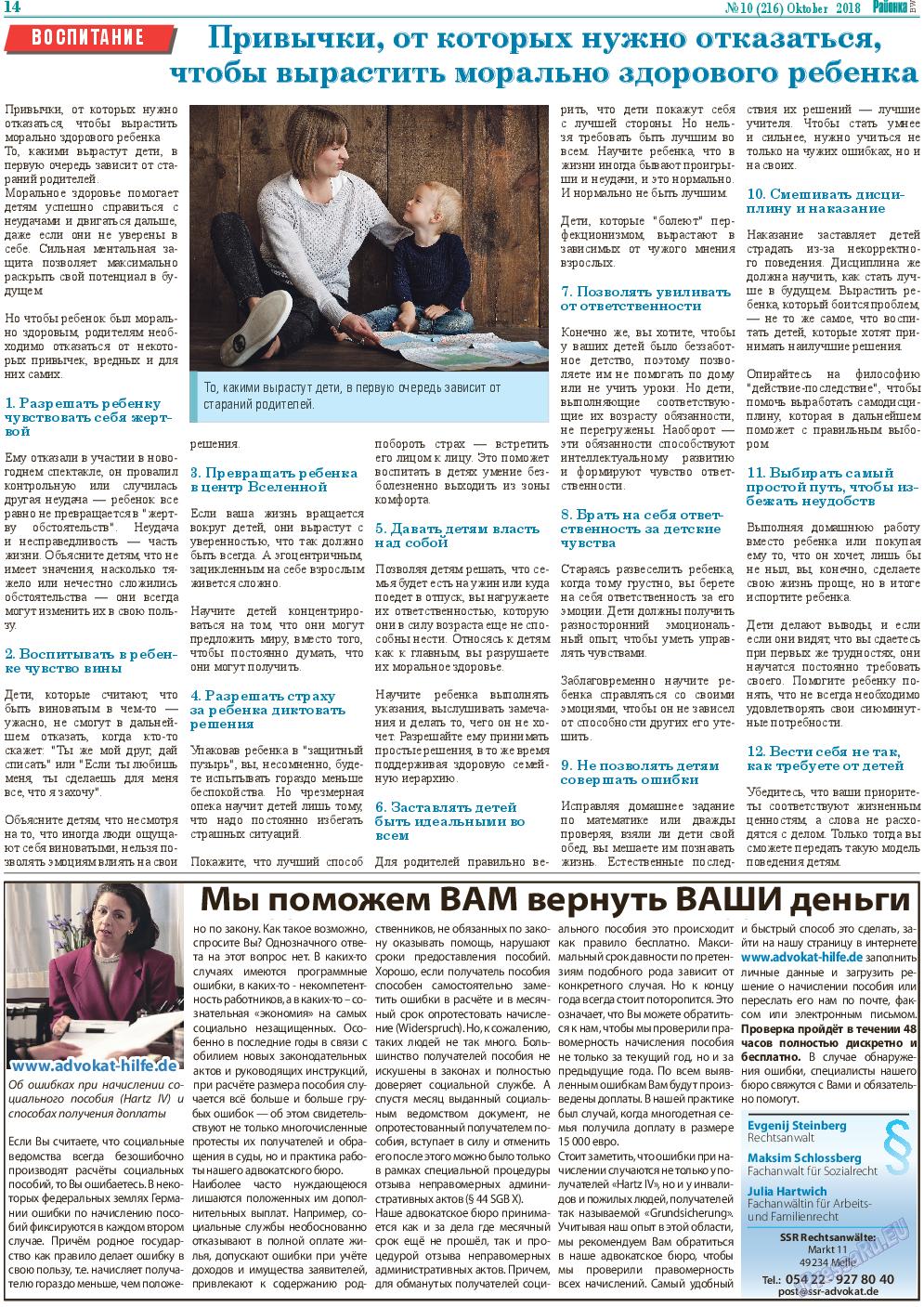 Районка-West (газета). 2018 год, номер 10, стр. 14