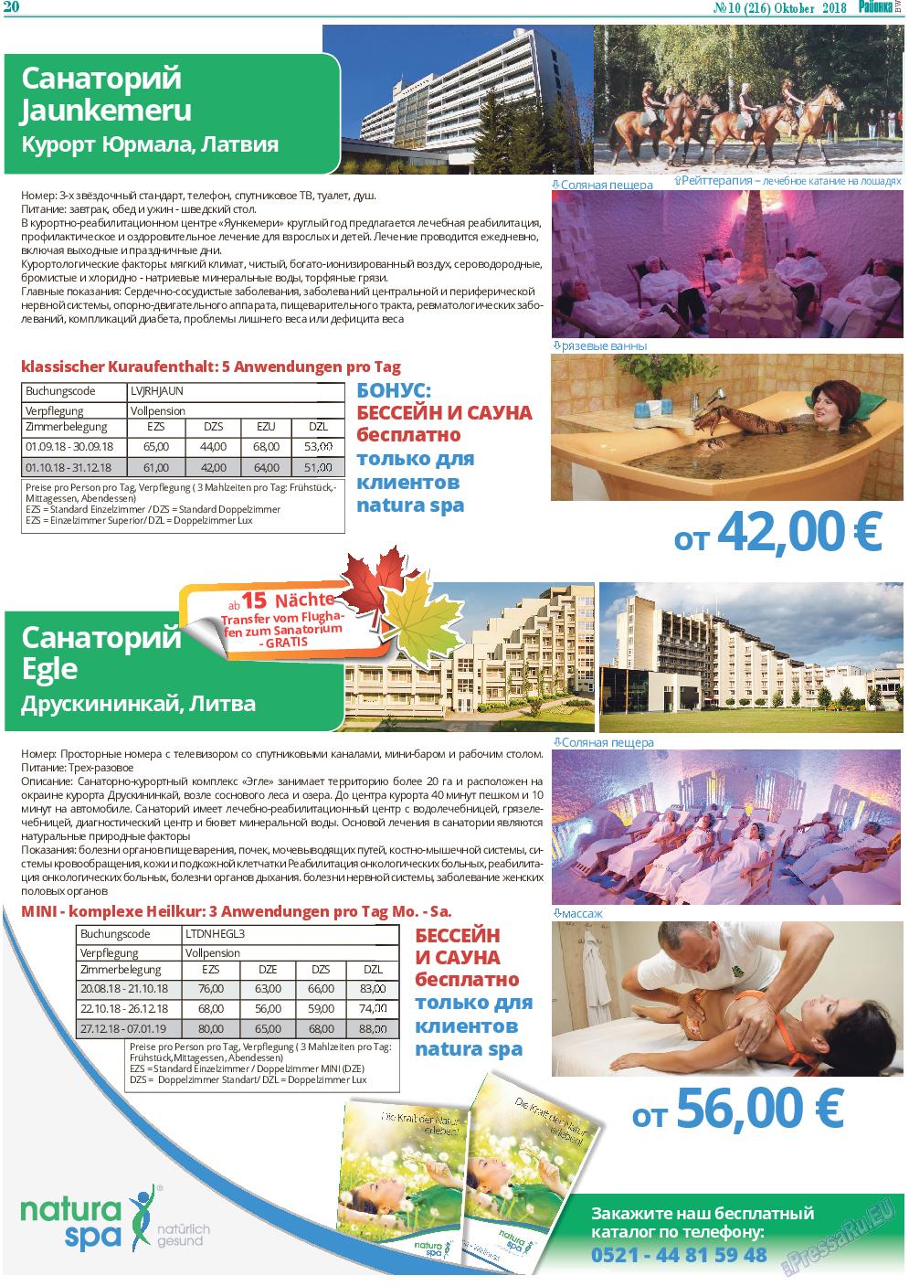 Районка-West (газета). 2018 год, номер 10, стр. 20