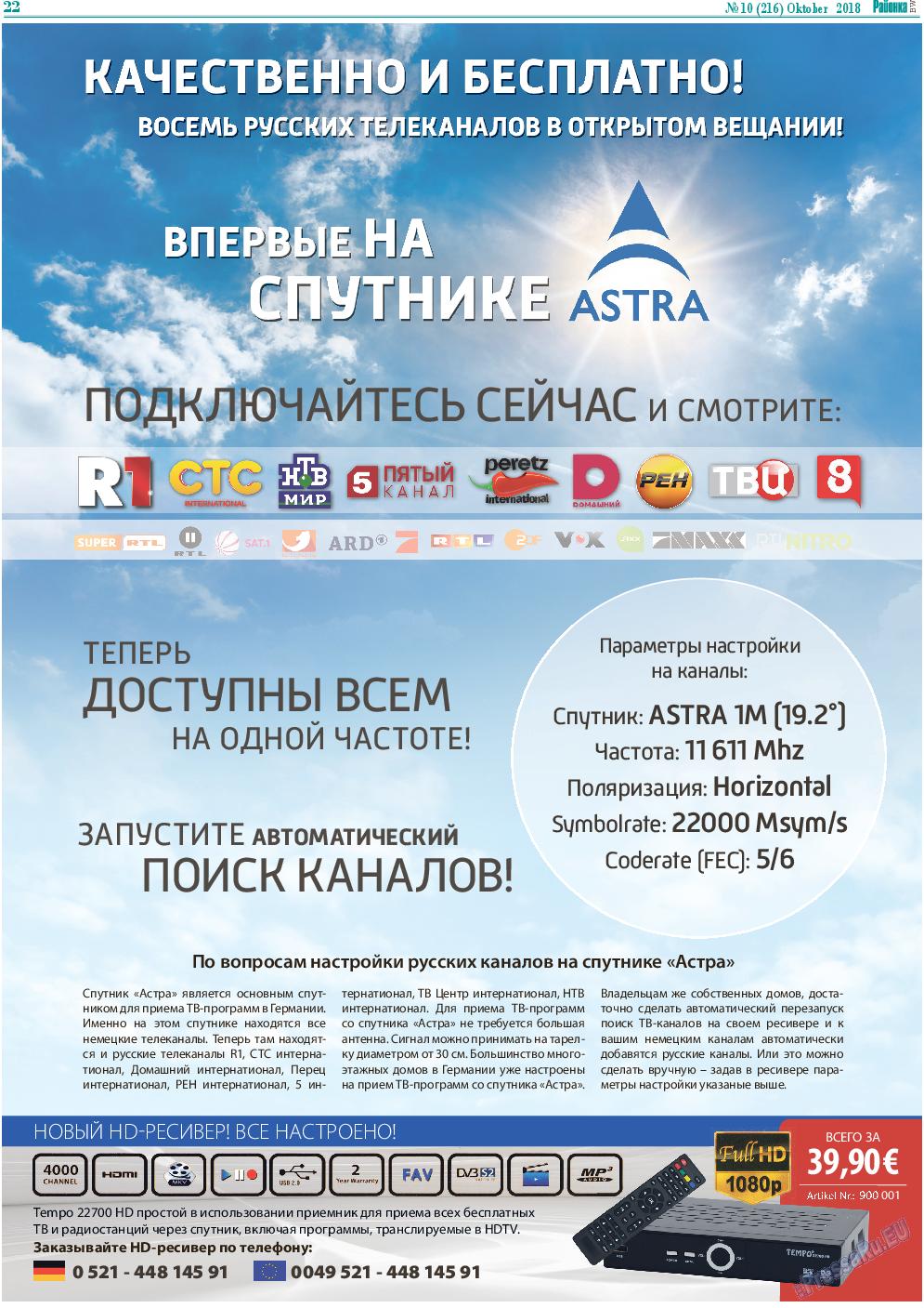 Районка-West (газета). 2018 год, номер 10, стр. 22
