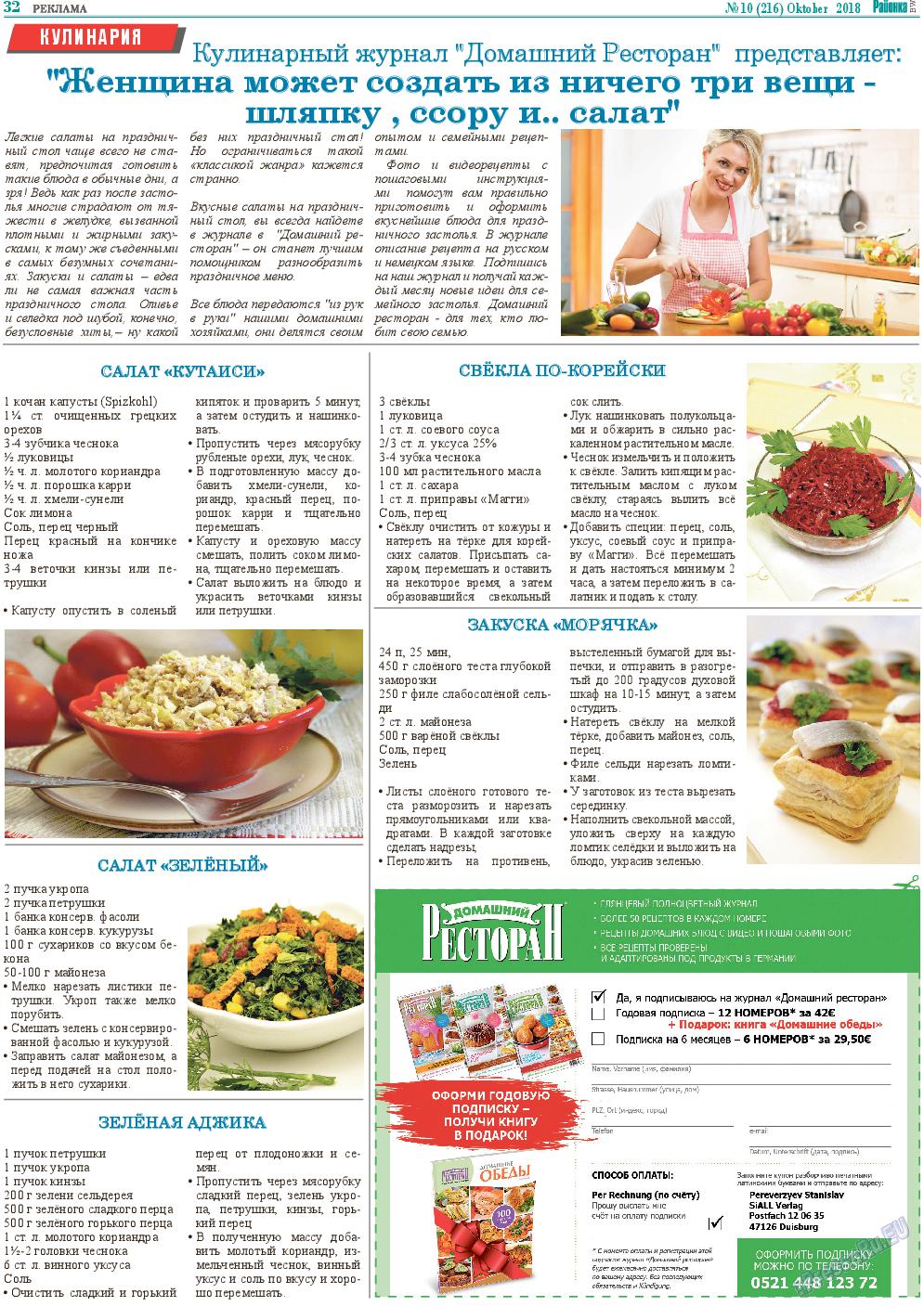 Районка-West (газета). 2018 год, номер 10, стр. 32